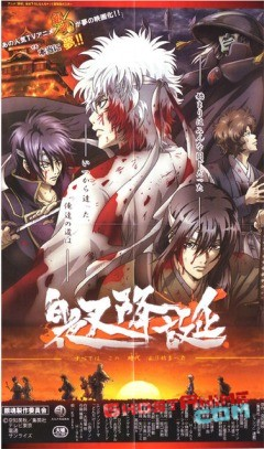 Гинтама OVA-2 / Gintama: Birth of White Demon OVA-2