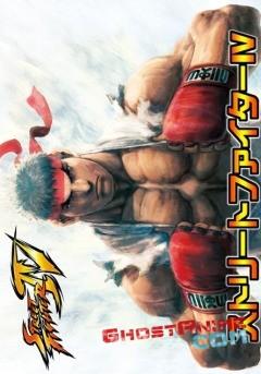 Уличный боец IV OVA-1 / Street Fighter IV: The Ties That Bind OVA-1