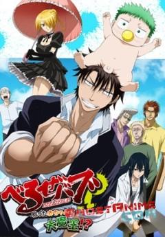 Вельзевул OVA / Beelzebub: Hirotta Aka-chan wa Daimaou!? OVA