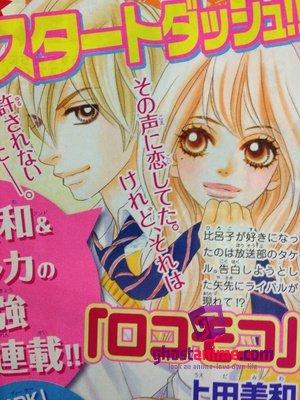 Журнал «Bessatsu Friend»