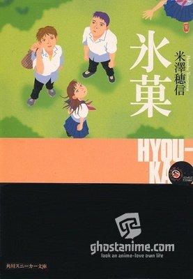 Hyou-ka: You can't escape
