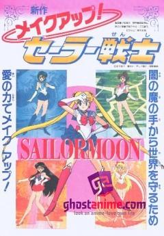 Красавица-воин Сейлор Мун Эр / Make-Up! Sailor Senshi