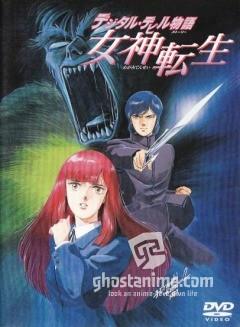 Легенда о виртуальном дьяволе / Digital Devil Monogatari Megami Tensei [OVA]