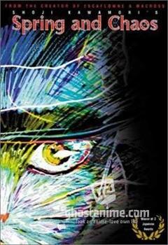 Весна Кэндзи / Spring and Chaos: The Life Story of Kenji Miyazawa
