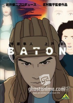 Baton / Эстафета