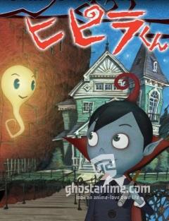 Хипира-кун / Hipira: The Little Vampire