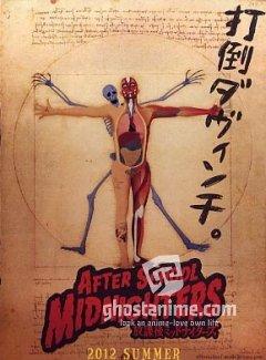 Подробности CG аниме-фильма «Hōkago Midnighters»