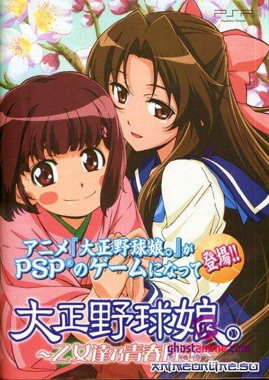 Бейсболистки эпохи Тайсё / Taisho Era Baseball Girls