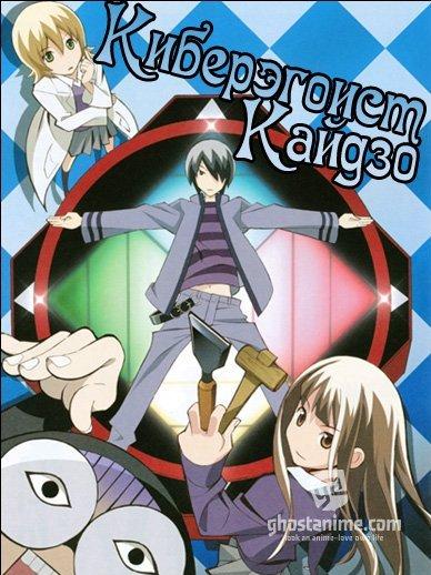 Katte ni Kaizou / Киберэгоист Кайдзо