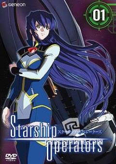 Пилоты Звездных кораблей / Starship Operators