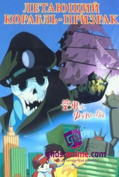 Летающий Корабль-Призрак / Flying Phantom Ship