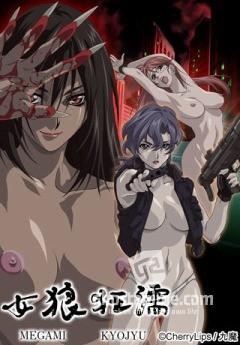 Megami Kyouju / Legend of the Wolf Woman / Женщина - Оборотень