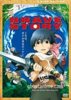 Отважное сердце / Brave Story