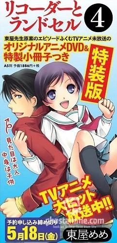 Recorder to Randsell OVA / Флейта в рюкзаке OVA [2012]