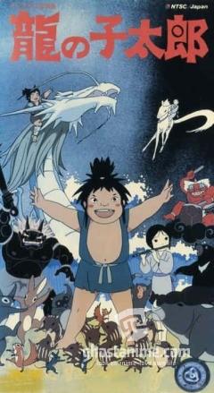 Таро - сын дракона / Taro the Dragon Boy