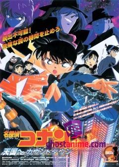 Детектив Конан (фильм 05) / Detective Conan: Count Down to Heaven