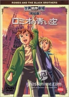 Голубые небеса Ромео / Romeo no Aoi Sora / Romeo's Blue Skies