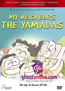 Наши соседи - семья Ямада / My Neighbors the Yamadas