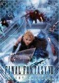 Последняя фантазия 7: Дети пришествия / Final Fantasy: Advent Children