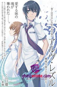 Аруву Резуру: Механизированные феи / Arve Rezzle: Kikaijikake no Yousei-tachi