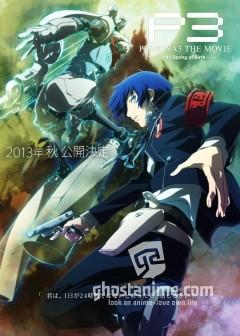Персона 3: Весна рождения / Persona 3 the Movie: Spring of Birth