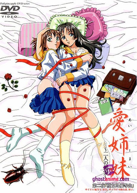 Распутные сестры / Ai Shimai: Futari no Kajitsu / Immoral Sisters