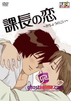 Kachou no Koi / Section Chief's Love