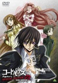 Код Гиас: Восставший Лелуш OVA-2: Реквием по Зеро/ Code Geass Hangyaku no Lelouch R2 Special Edition: Zero Requiem