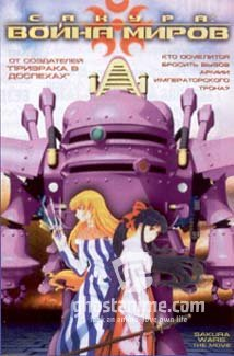 Сакура: Война миров - Фильм / Sakura Wars: The Movie