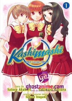 Касимаси: Девушка встречает девушку / Kasimasi - Girl Meets Girl