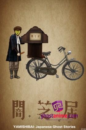 Спектакль Тьмы / Yami Shibai