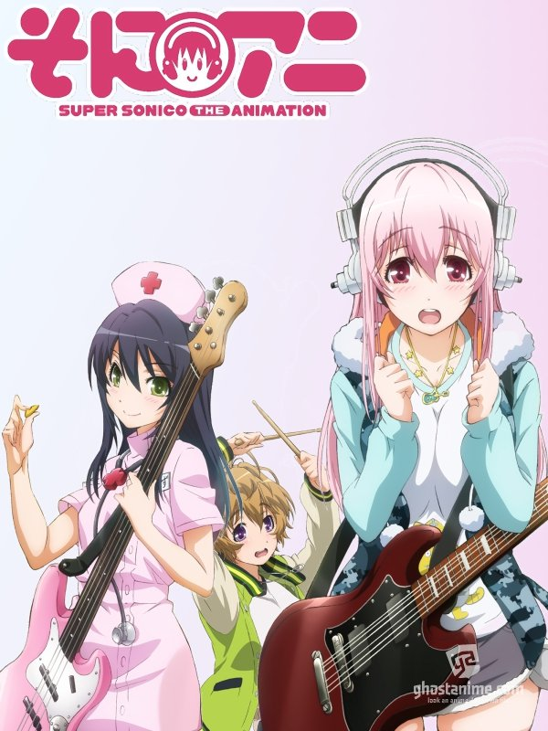 Супер Сонико / Super Sonico The Animation