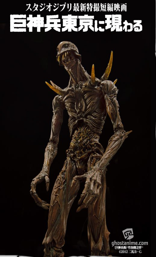 Гигантский Бог-воин / Giant God Warrior Appears in Tokyo