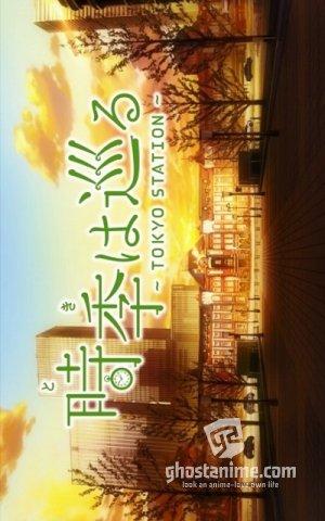 К столетию станции Токио / Toki wa Meguru: Tokyo Station