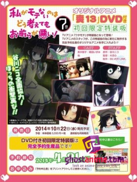Не моя вина, что я не популярна! / Watashi ga Motenai no wa Dou Kangaete mo Omaera ga Warui! OVA