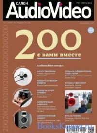 Скачать Салон Audio Video (№1-7 выпуск) 2013 года