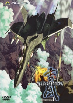 Боевая фея Вьюга / Sentou Yousei Yukikaze
