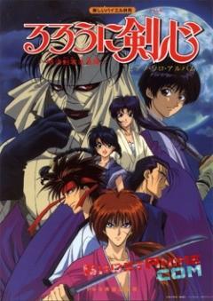 Бродяга Кэнсин / Rurouni Kenshin: Meiji Kenkaku Romantan
