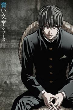 Смотреть аниме Классические истории / Aoi Bungaku Series онлайн бесплатно