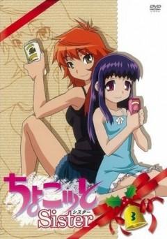 Смотреть аниме Тёко, сестренка / Chokotto Sister онлайн бесплатно