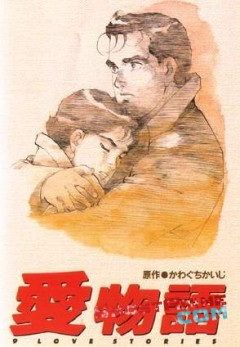 Смотреть аниме Девять историй о любви / Ai Monogatari: 9 Love Stories онлайн бесплатно