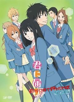 Смотреть аниме Дотянуться до тебя / Kimi ni Todoke 2nd Season онлайн бесплатно