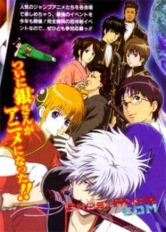 Смотреть аниме Гинтама OVA-1 / Gintama фильм 1 онлайн бесплатно