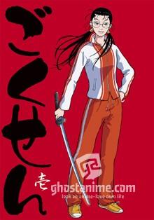 Смотреть аниме Гокусэн / The Gokusen онлайн бесплатно