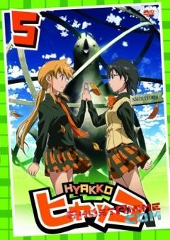 Смотреть аниме Хьякко Экстра / Hyakko Extra онлайн бесплатно