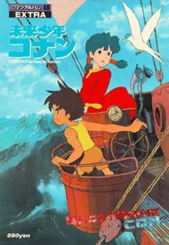 Смотреть аниме Конан - мальчик из будущего / Conan, The Boy in Future онлайн бесплатно
