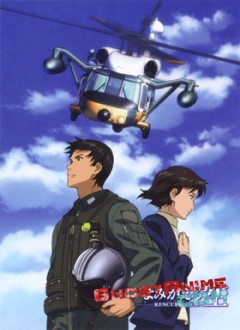 Смотреть аниме Крылья спасения / Yomigaeru Sora: Rescue Wings онлайн бесплатно