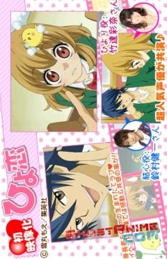 Смотреть аниме Любовь цыплёнка / Hiyokoi онлайн бесплатно