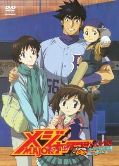 Мэйджор OVA / Major: Message OVA