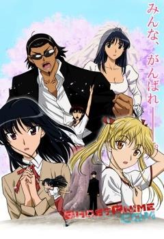 Школьный переполох OVA-2 / School Rumble: Third Term OVA-2